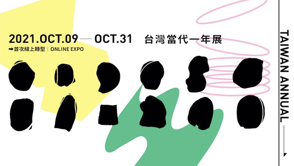當哏圖遇上藝術:2021 台灣當代一年展,線上開展中